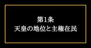 日本国憲法第1条