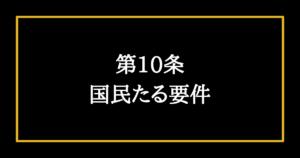 日本国憲法第10条