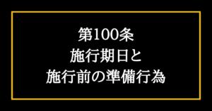 日本国憲法第100条 施行期日と施行前の準備行為