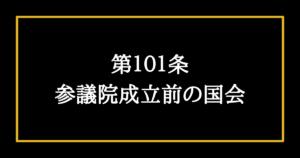 日本国憲法第101条 参議院成立前の国会