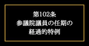 日本国憲法第102条 参議院議員の任期の経過的特例
