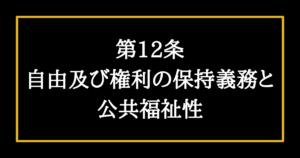 日本国憲法第12条