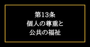 日本国憲法第13条