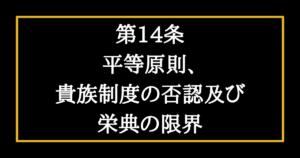 日本国憲法第14条
