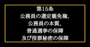 日本国憲法第15条