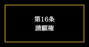 日本国憲法第16条