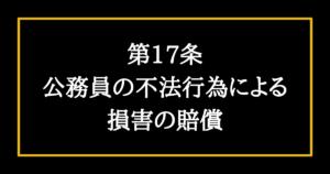 日本国憲法第17条