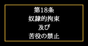 日本国憲法第18条