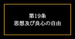 日本国憲法第19条