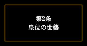 日本国憲法第2条