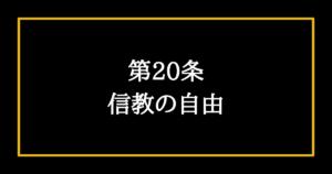 日本国憲法第20条