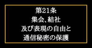 日本国憲法第21条