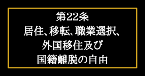 日本国憲法第22条
