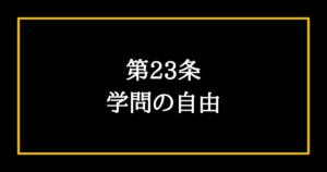 日本国憲法第23条