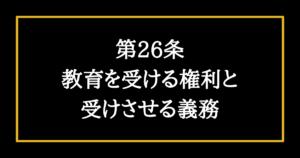 日本国憲法第26条