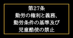 日本国憲法第27条