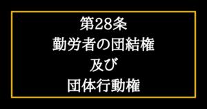 日本国憲法第28条