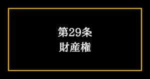 日本国憲法第29条