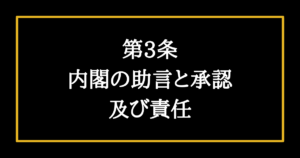 日本国憲法第3条
