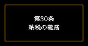 日本国憲法第30条