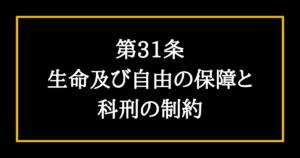日本国憲法第31条