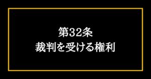 日本国憲法第32条