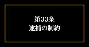 日本国憲法第33条