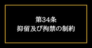 日本国憲法第34条
