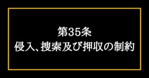 日本国憲法第35条