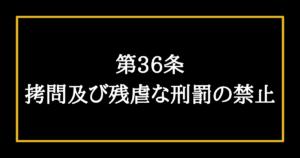 日本国憲法第36条