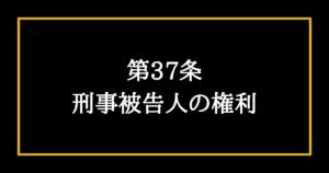 日本国憲法第37条