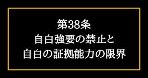 日本国憲法第38条