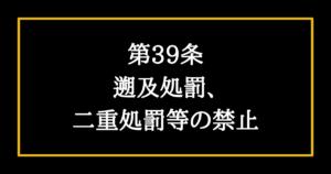 日本国憲法第39条