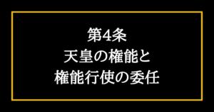 日本国憲法第4条