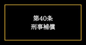 日本国憲法第40条
