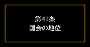 日本国憲法第41条 国会の地位