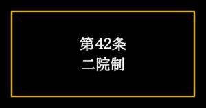 日本国憲法第42条 二院制