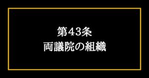 日本国憲法第43条 両議院の組織