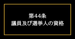 日本国憲法第44条 議員及び選挙人の資格
