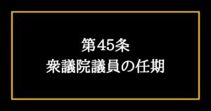 日本国憲法第45条 衆議院議員の任期