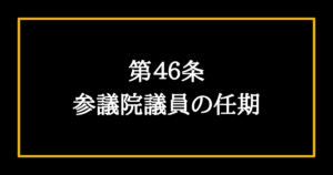 日本国憲法第46条 参議院議員の任期