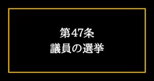 日本国憲法第47条
