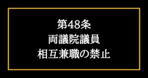 日本国憲法第48条 両議院議員相互兼職の禁止