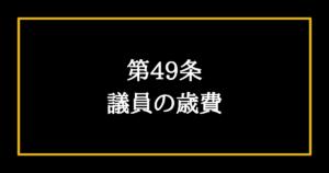 日本国憲法第49条