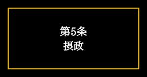 日本国憲法第5条
