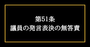 日本国憲法第51条 議員の発言表決の無答責