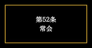 日本国憲法第52条 常会