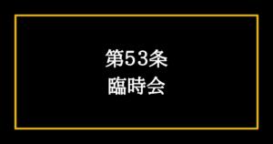 日本国憲法第53条 臨時会