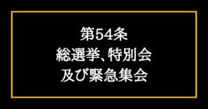 日本国憲法第54条