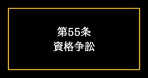 日本国憲法第55条